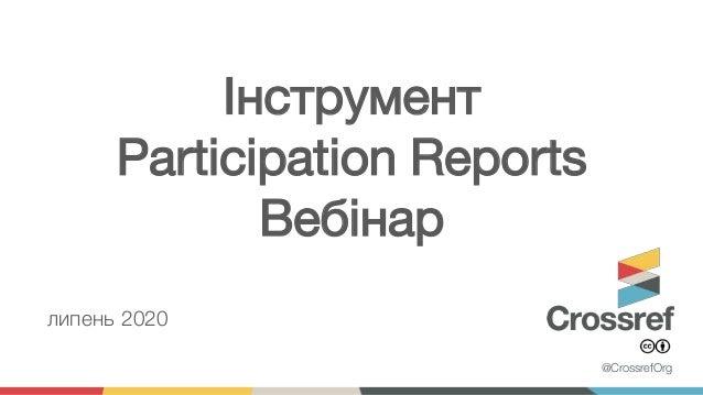 Інструмент Participation Reports Вебінар липень 2020 @CrossrefOrg