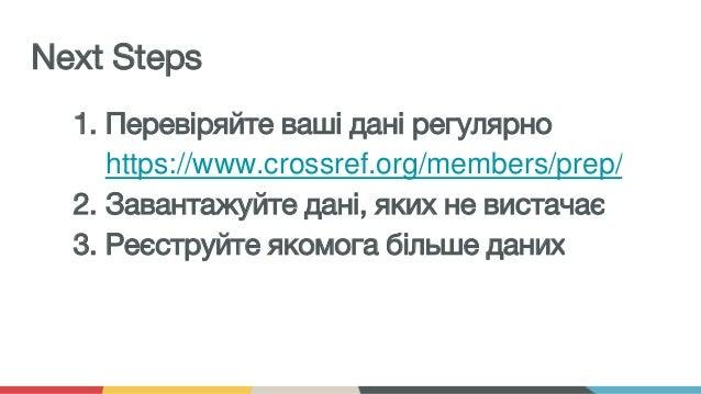 "Вебінар ""Інструмент Participation Reports"" (Українською мовою)"