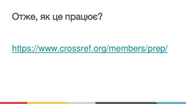 Отже, як це працює? https://www.crossref.org/members/prep/