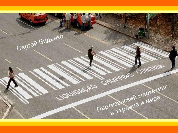 Партизанский маркетинг  в Украине и мире Сергей Биденко