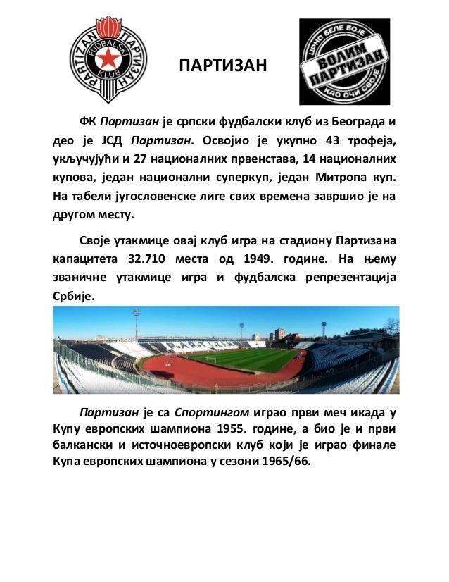 ПАРТИЗАН ФК Партизан је српски фудбалски клуб из Београда и део је ЈСД Партизан. Освојио је укупно 43 трофеја, укључујући ...