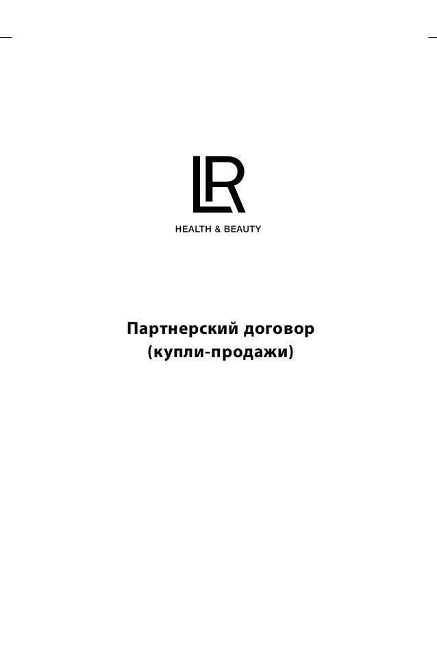 Партнерский договор (купли-продажи)