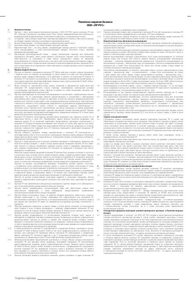 Политика ведения бизнеса ООО «ЛР РУС» 1.  Основные понятия 1.1.  Партнер – лицо, заключившее партнерский договор с ООО «...
