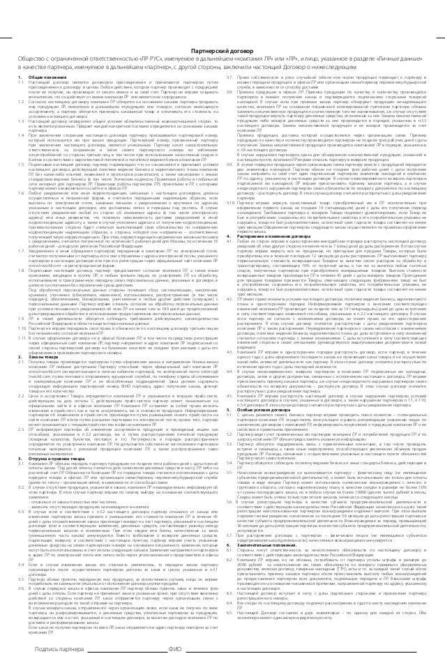 Партнерский договор Общество с ограниченной ответственностью «ЛР РУС», именуемое в дальнейшем «компания ЛР» или «ЛР», и ли...