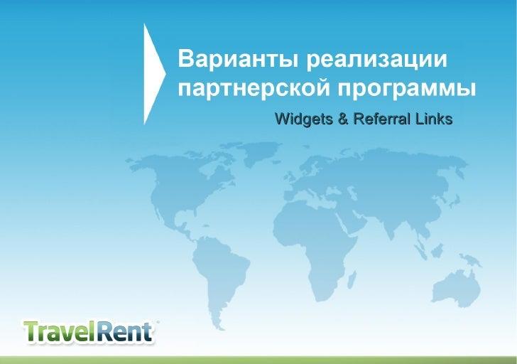 Widgets & Referral Links