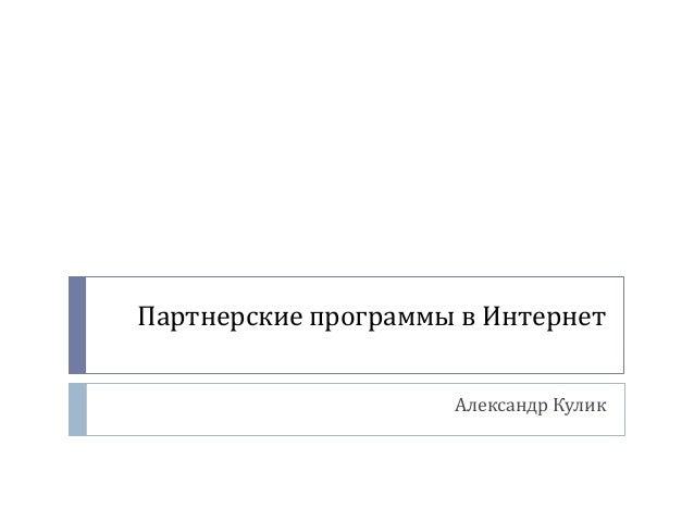 Партнерские программы в Интернет                     Александр Кулик