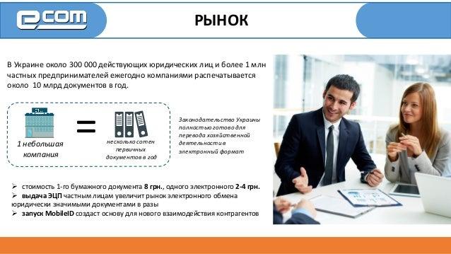 E-COM - СТАНОВИТЕСЬ ПАРТНЕРОМ, УВЕЛИЧИВАЙТЕ СВОИ ДОХОДЫ Slide 3