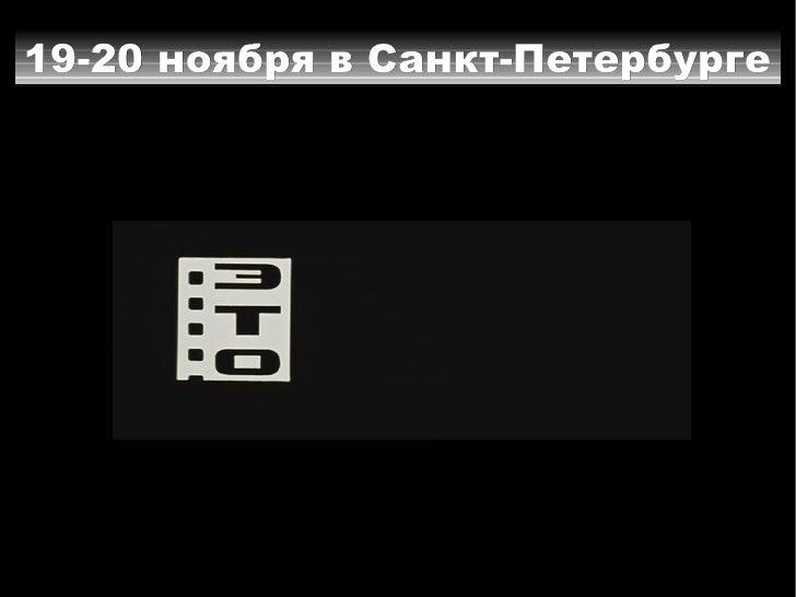 19-20 ноября в Санкт-Петербурге