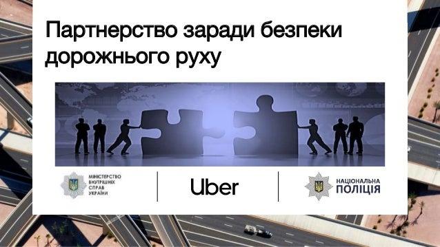 Партнерство заради безпеки дорожнього руху