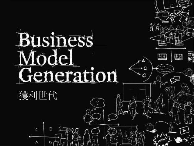 獲利世代中文簡報 Business model generation Slide 1