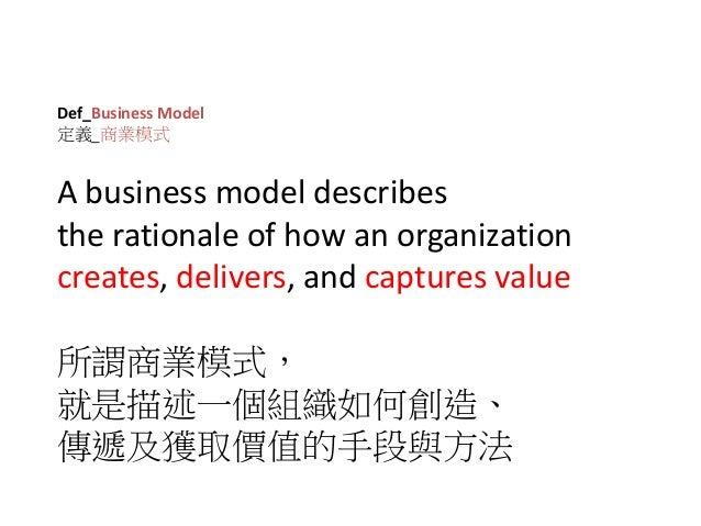 獲利世代中文簡報 Business model generation Slide 3