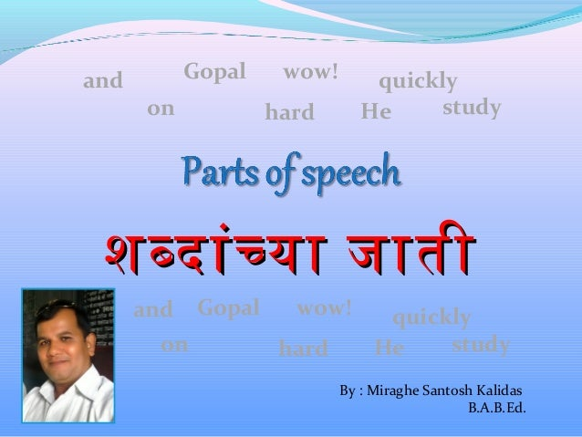 and  Gopal on  wow!  quickly study He  hard  शबदांच या जाती and on  Gopal  wow! hard  quickly study He  By : Miraghe Santo...