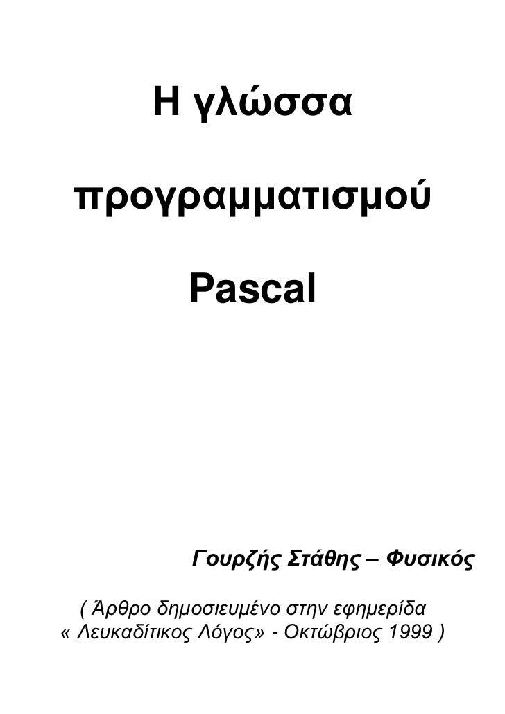 Η γλώσσα <br />προγραμματισμού <br />Pascal<br />Γουρζής Στάθης – Φυσικός<br />( Άρθρο δημοσιευμένο στην εφημερίδα<br />« ...