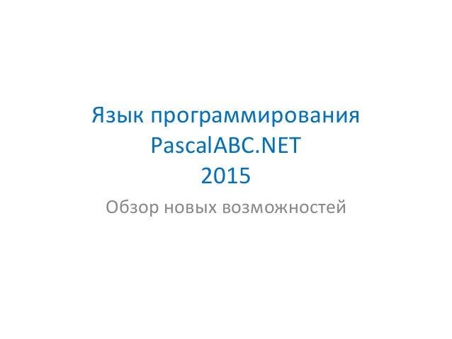 Язык программирования PascalABC.NET 2015 Обзор новых возможностей