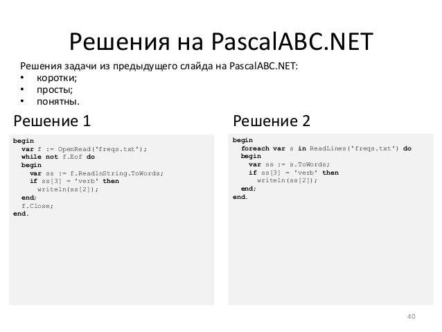 Задачи решение файлы паскаль интернет помоги решить задачу