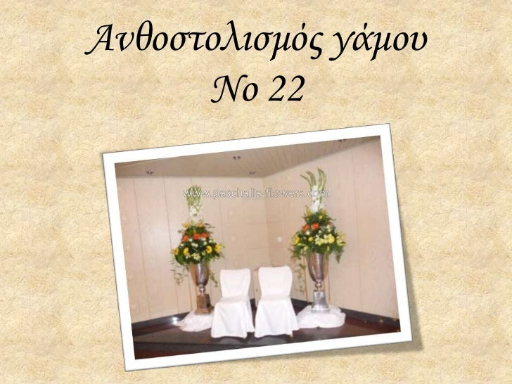 Ανθοστολισμός γάμου      Νο 22