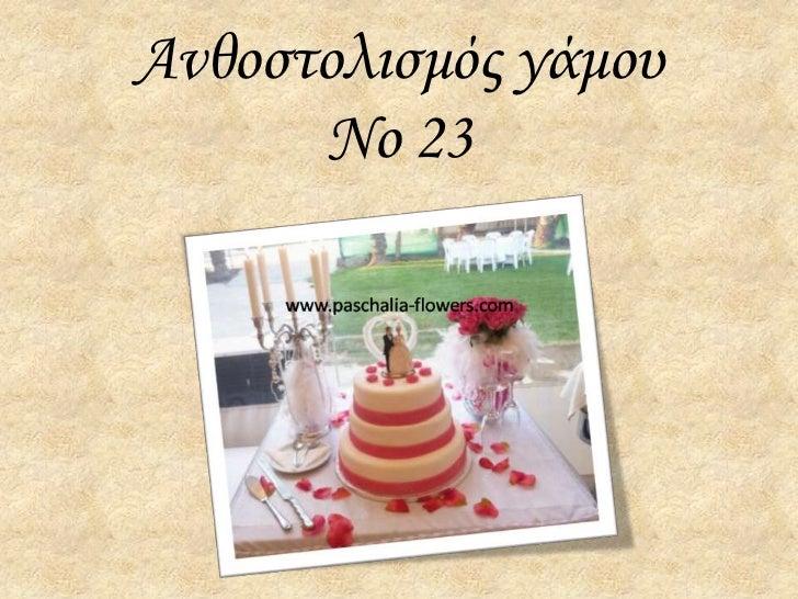 Ανθοστολισμός γάμου      Νο 23