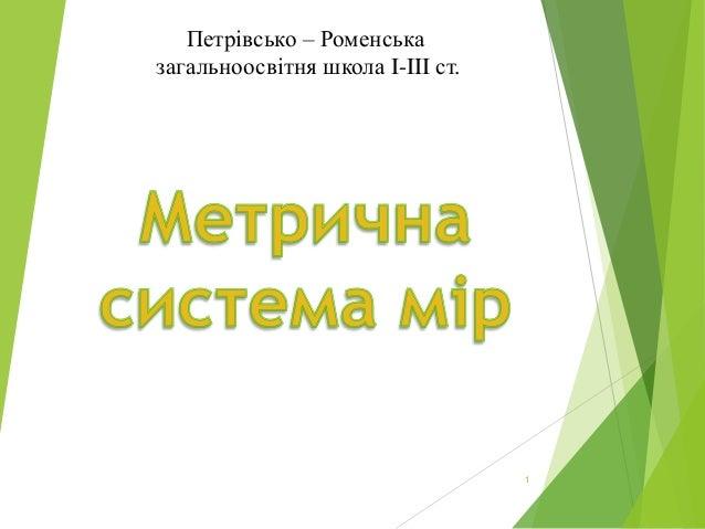 Петрівсько – Роменська загальноосвітня школа I-III ст. 1