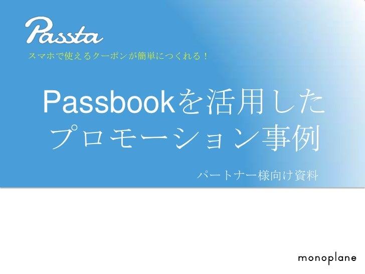 スマホで使えるクーポンが簡単につくれる! Passbookを活用した プロモーション事例                  パートナー様向け資料