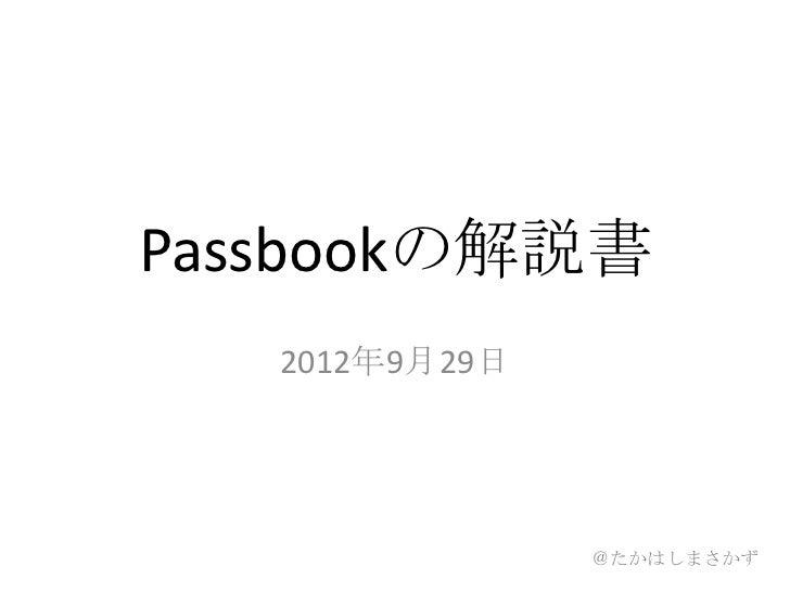 Passbookの解説書   2012年9月29日                @たかはしまさかず