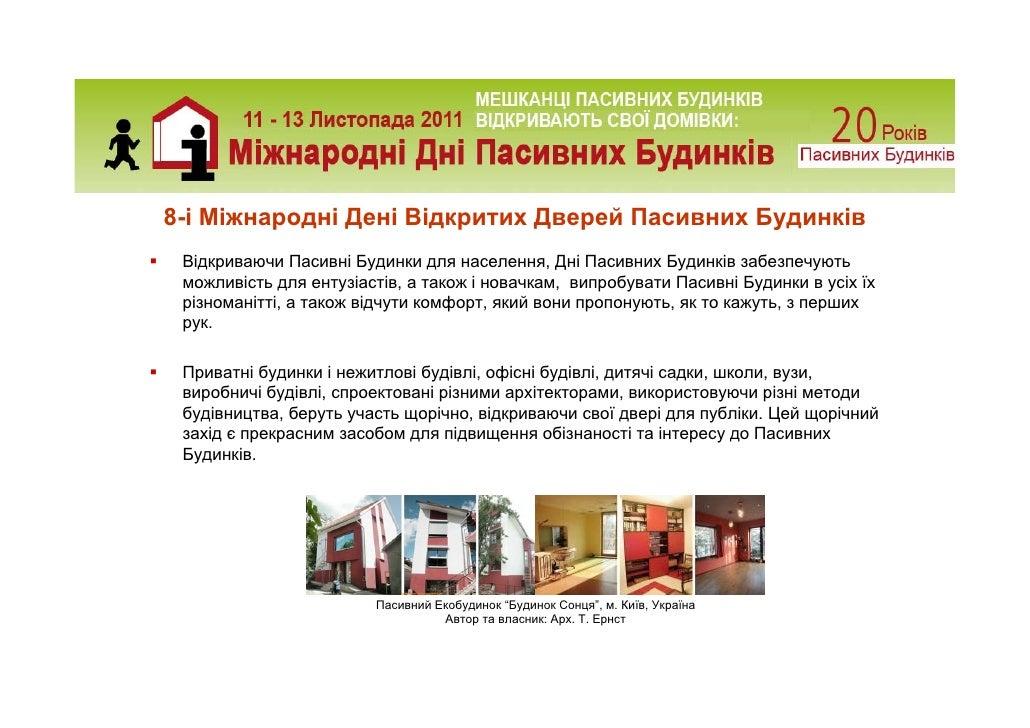 8-і Міжнародні Дені Відкритих Дверей Пасивних Будинків Відкриваючи Пасивні Будинки для населення, Дні Пасивних Будинків за...