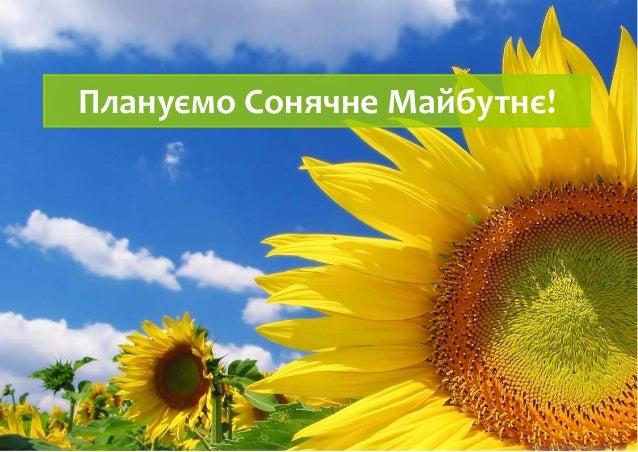 Плануємо Сонячне Майбутнє!                        http://passivehouse-igua.com/