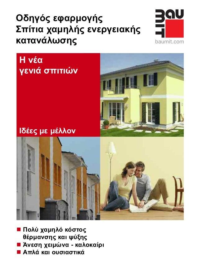 Οδηγός εφαρμογήςΣπίτια χαμηλής ενεργειακήςκατανάλωσηςΗ νέαγενιά σπιτιώνΙδέες με μέλλονn Πολύ χαμηλό κόστος  θέρμανσης και ...