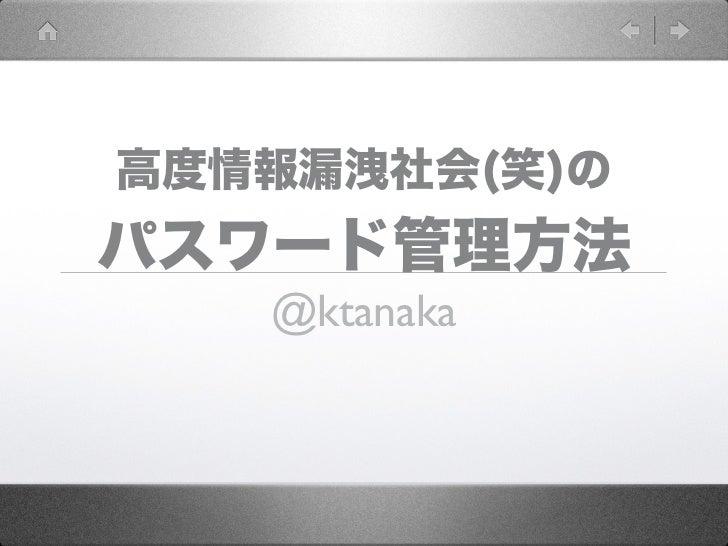 @ktanaka