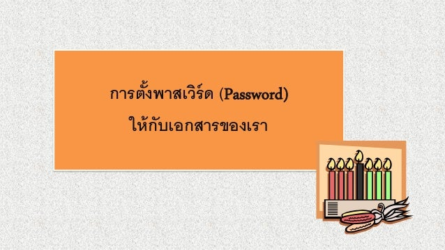 การตั้งพาสเวิร์ด (Password) ให้กับเอกสารของเรา
