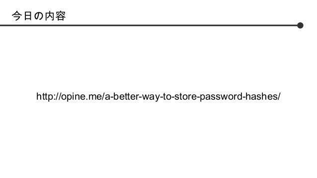 今日の内容  http://opine.me/a-better-way-to-store-password-hashes/
