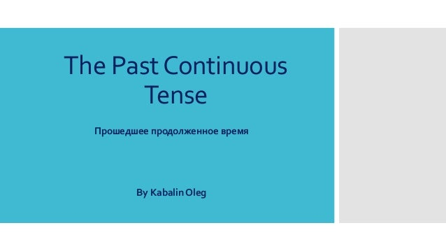 The PastContinuous Tense Прошедшее продолженное время By Kabalin Oleg