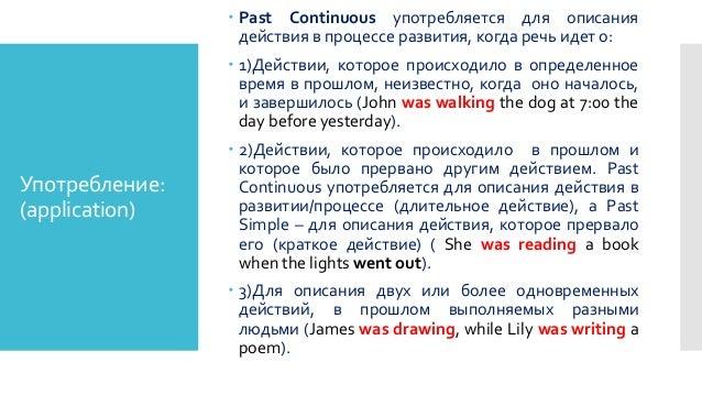 Употребление: (application)  Past Continuous употребляется для описания действия в процессе развития, когда речь идет о: ...