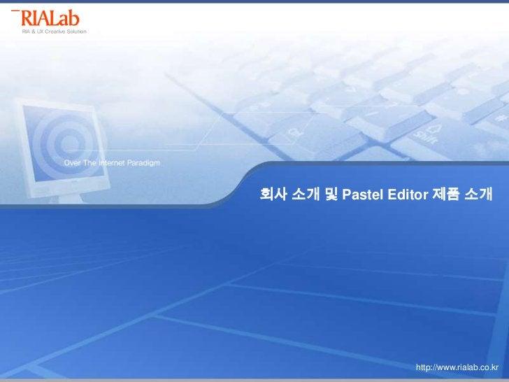 회사 소개 및 Pastel Editor 제품 소개<br />http://www.rialab.co.kr<br />