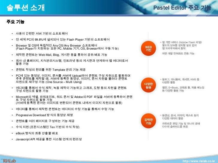 청담어학원 과제물 저작도구</li></ul>Pastel Editor :기존의 웹 에디터가 가지고 있는 한계를 극복하기 위해서 개발된 Flex 기반의 웹 에디터(웹 저작도구)<br />Pastel Show : Paste...
