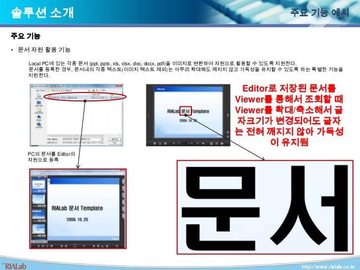 솔루션 소개<br />Pastel Editor 개요<br />개요<br />Pastel Editor는 급속히 발전하고 있는 Web의 환경에 가장 부합된 웹 에디터입니다.<br />Pastel Editor는 동영상, 도형...