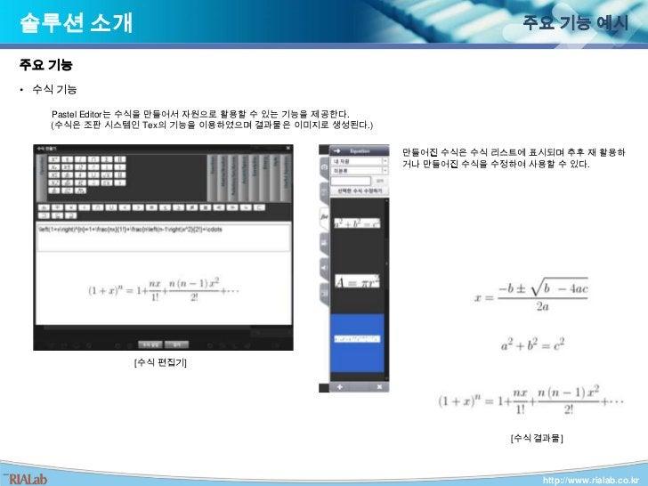 Pastel Editor 개념<br />솔루션 소개<br />이미지<br />각종 도형, 텍스트, 기타<br />avi, mp4 등의 동영상 파일<br />웹캠을 이용한 녹화 동영상<br />Text<br />스토리지(...