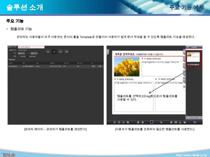 Pastel Editor 시스템 구성도<br />솔루션 소개<br />Application Server<br />Repository<br />Pastel<br />Editor<br />Client<br />Movie<b...