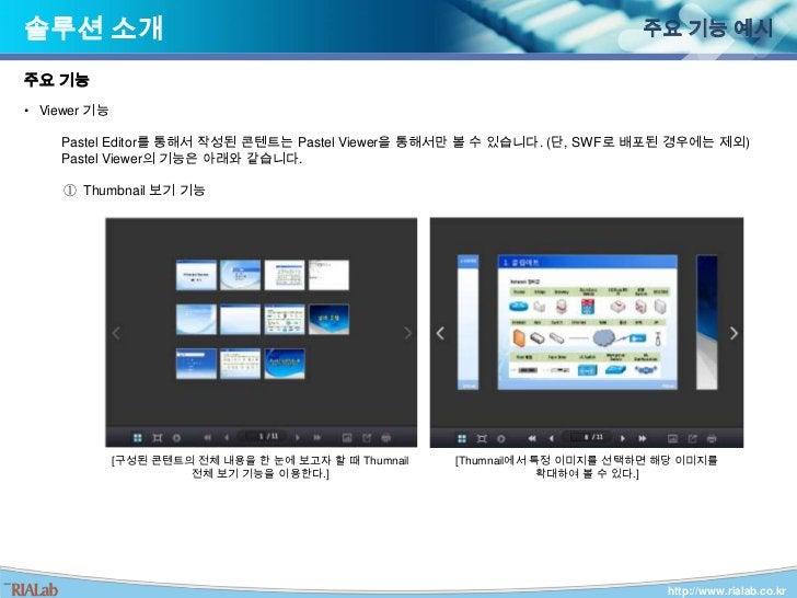 Browser 및 OS에 독립적인 Any OS/Any Browser 소프트웨어(Flash Player가 지원하는 모든 PC, Mobile 기기, OS, Browser에서 구동 가능)