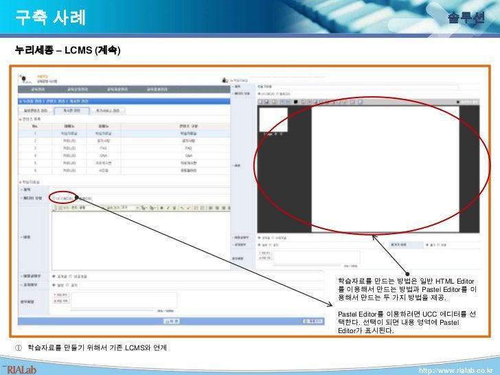 주요 기능 예시<br />솔루션 소개<br />주요 기능<br /><ul><li>다양한 멀티미디어 자원 지원</li></ul>이미지<br /><ul><li>Local PC에 있는 각종 이미지를 서버에 업로드하여자원으로 ...