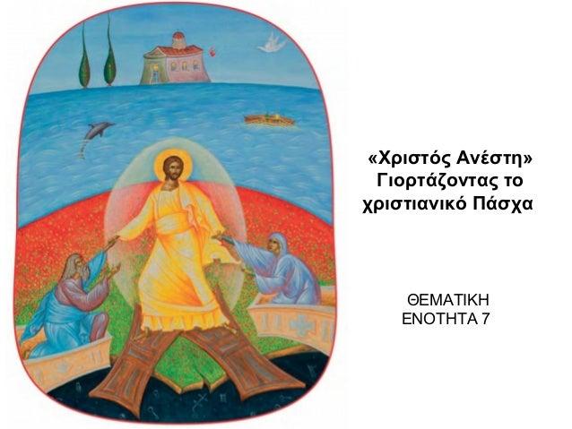 «Χριστός Ανέστη» Γιορτάζοντας το χριστιανικό Πάσχα ΘΕΜΑΤΙΚΗ ΕΝΟΤΗΤΑ 7