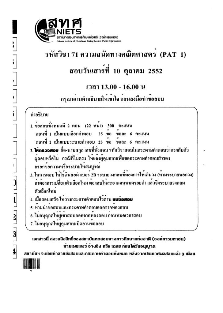 Pat1[1]