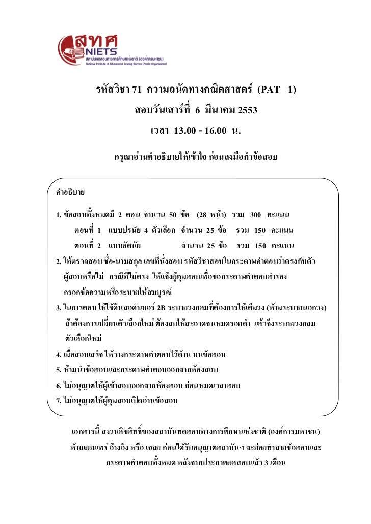 รหัสวิชา 71 ความถนัดทางคณิตศาสตร์ (PAT 1)                    สอบวันเสาร์ที่ 6 มีนาคม 2553                        เวลา 13.0...