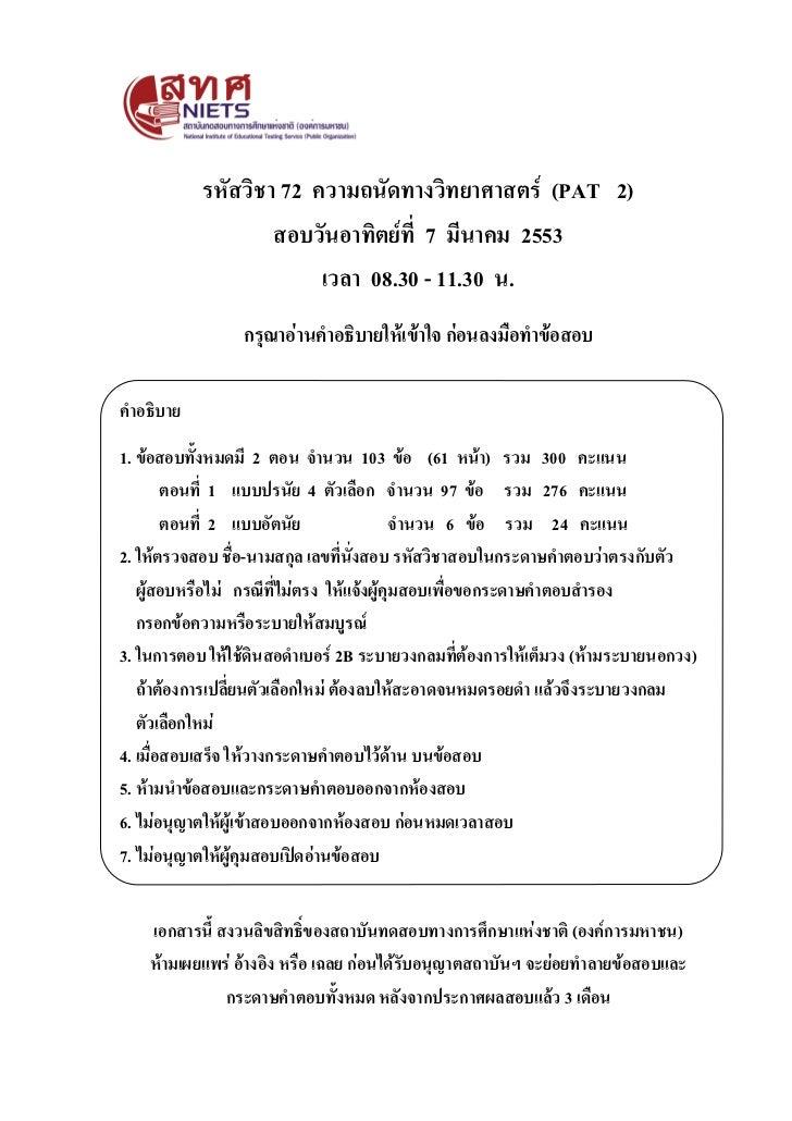 รหัสวิชา 72 ความถนัดทางวิทยาศาสตร์ (PAT 2)                   สอบวันอาทิตย์ที่ 7 มีนาคม 2553                        เวลา 08...