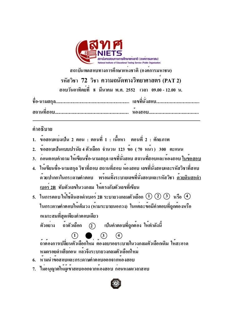 สถาบันทดสอบทางการศึกษาแห่งชาติ (องค์การมหาชน)                     รหัสวิชา        72     วิชา ความถนัดทางวิทยาศาสตร์ (PAT ...