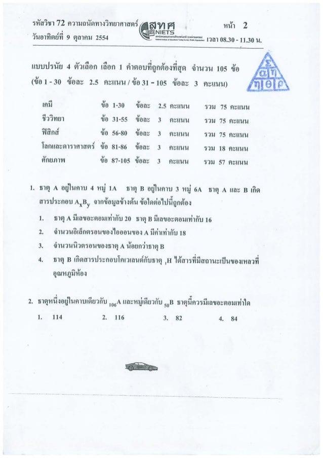 Pat2 ธ.ค. 54