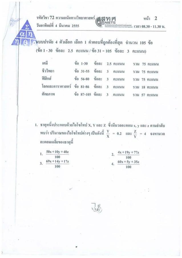 Pat2 มี.ค. 55