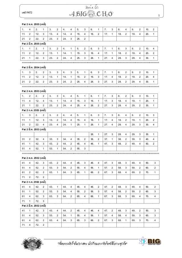 """เคมี PAT2 1 """"e ืo e o a e o  Œ u Œo"""" Pat 2 ต.ค. 2555 (เคมี) 1. 4 2. 1 3. 2 4. 4 5. 3 6. 1 7. 3 8. 4 9. 2 10. 2 11. 2 12. ..."""