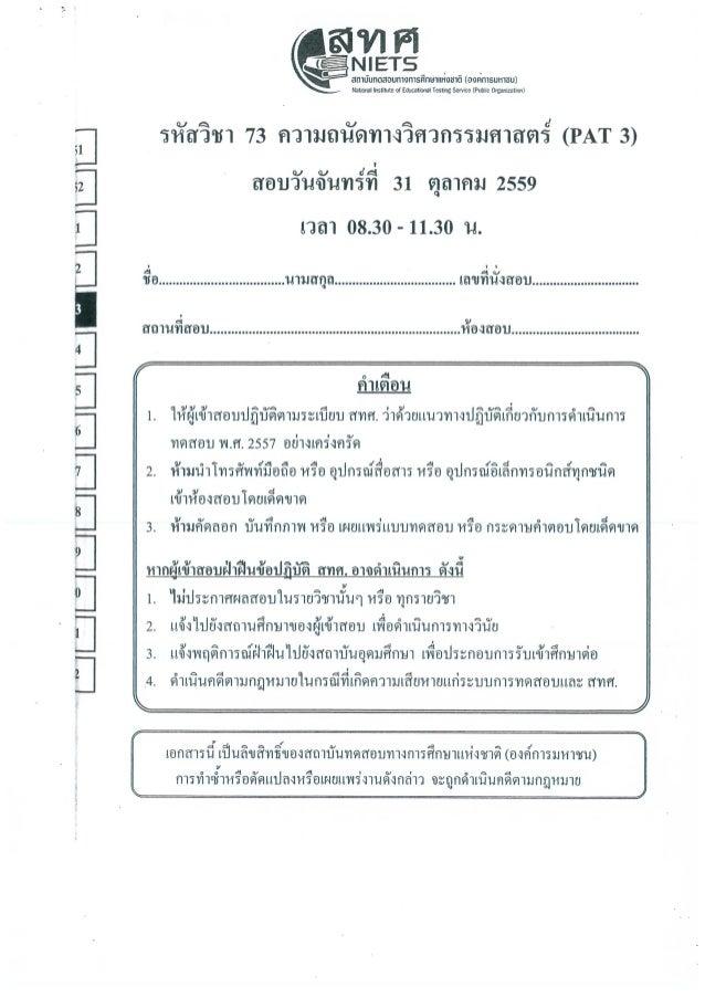 Pat3 ต.ค. 59