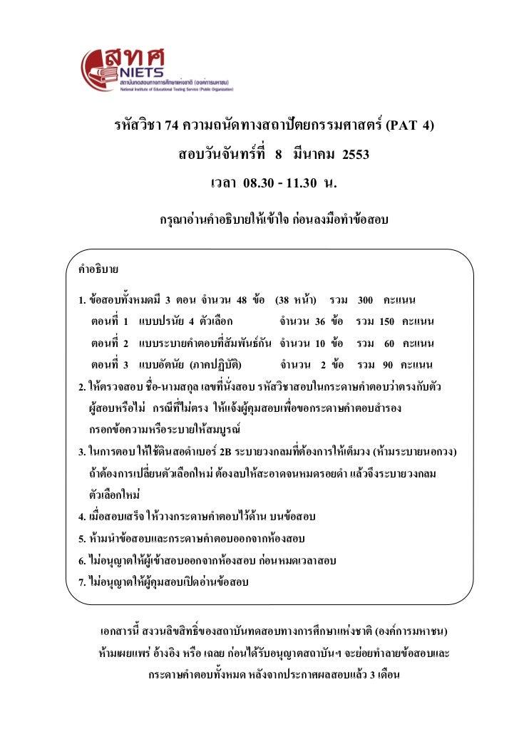 รหัสวิชา 74 ความถนัดทางสถาปัตยกรรมศาสตร์ (PAT 4)                  สอบวันจันทร์ที่ 8 มีนาคม 2553                       เวลา...