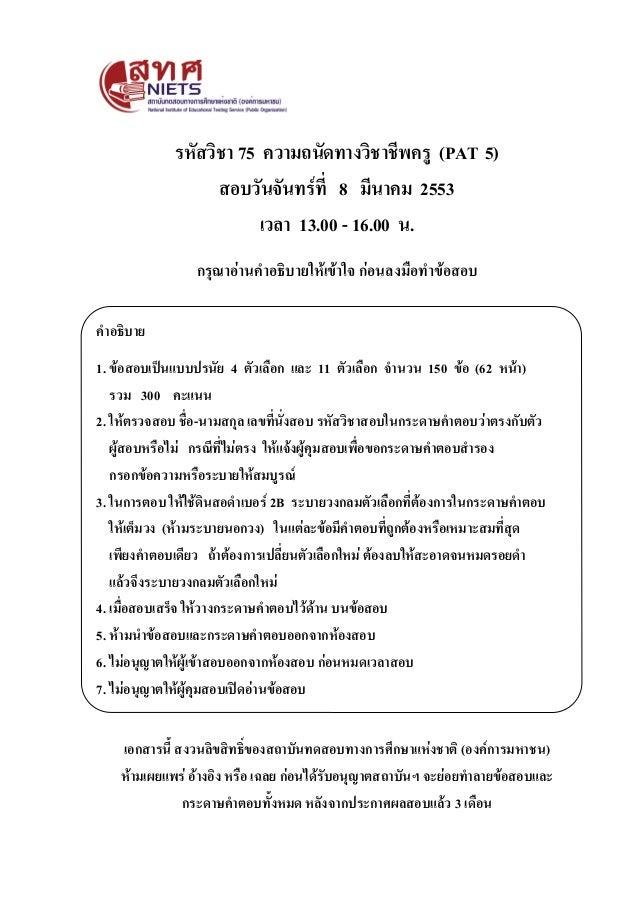 รหัสวิชา 75 ความถนัดทางวิชาชีพครู (PAT 5)สอบวันจันทร์ที่ 8 มีนาคม 2553เวลา 13.00 - 16.00 น.กรุณาอ่านคาอธิบายให้เข้าใจ ก่อน...